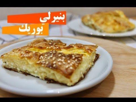 بوريك الجبن بالصودا من الاكلات التركية المشهورة واللديذة بنيرلي سودلي بوريك Youtube Eid Food Food Yummy Food