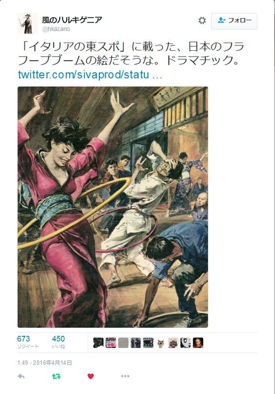 re-nise3kawan:  風のハルキゲニアさんはTwitterを使っています: イタリアの東スポに載った日本のフラフープブームの絵だそうなドラマチック https://t.co/8QREnzDfl0 https://t.co/uh5vMsFalE