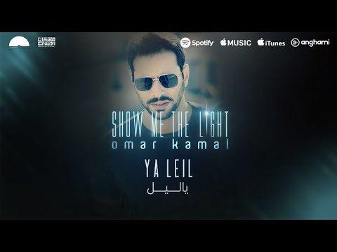 Omar Kamal Ya Leil عمر كمال يا ليل Youtube Spotify Music Music Songs Music