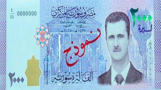 Pin On سعر صرف الدولار والليرة التركية في إدلب سورية