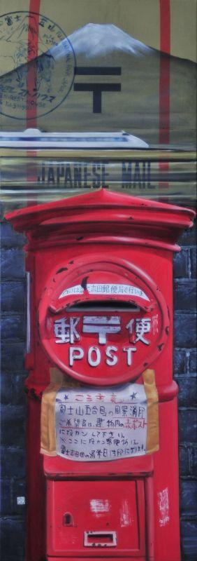 Kunstwerk van de dag!  Uit de Letter-serie van Ingo Leth  oil on a Japanese Mail sack of 1992 Afmeting : 170*60 cm  Op dit schilderij staat een originele brievenbus van de Fuji-san. Op de laatste rustplaats op weg naar de top bevindt zich een winkel, waar men postkaarten kan versturen. Men krijgt en unieke stempel (deze wordt alleen op de Fuji-san gegeven) en kan de kaart dan in deze brievenbus versturen. Op de achtergrond staat de Fuji-san en een voorbij scheurende Shinkansen, de hoge…
