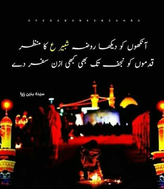 Latest Karbala Poetry In Urdu With Images Cards