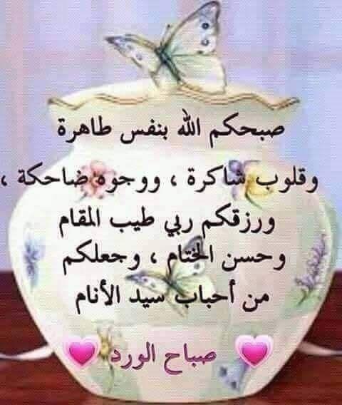 صباح السعادة وراحة البال احبتي في الله Beautiful Morning Messages Good Morning Arabic Good Morning Inspirational Quotes