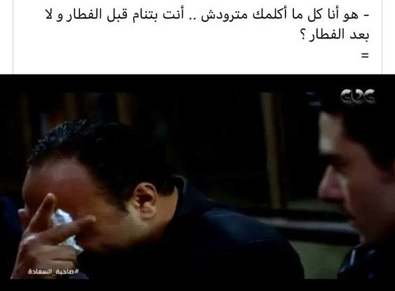 Pin By 𝓢𝓪𝓵𝓪𝓱 On اضحك يا نكدي Fictional Characters John Character