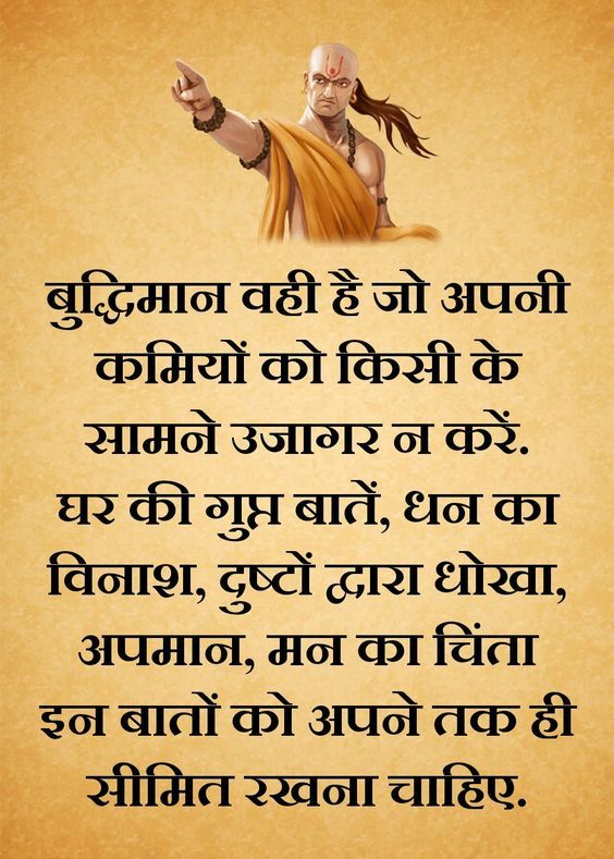 Download Best 12 Chanakya Motivational Images In Hindi