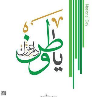 صور تهنئة اليوم الوطني 2020 اعمال بالصور عن اليوم الوطني السعودي S Love Images National Day Photography Inspiration Portrait