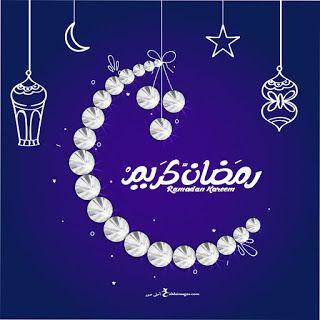 اجمل الصور رمضان كريم- بطاقات رمضان كريم- بطاقة تهنئة رمضان كريم