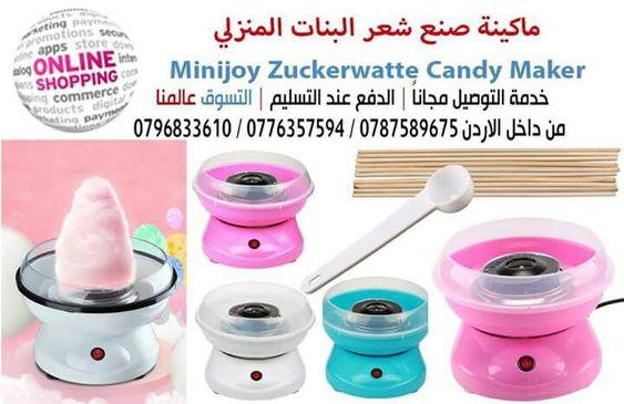 ماكينة صنع شعر البنات المنزلي Minijoy Zuckerwatte Candy Maker جهاز صناعة حلوى القطن أو ما يسمى غزل ال Bed For Girls Room Free Followers Cotton Candy Machine