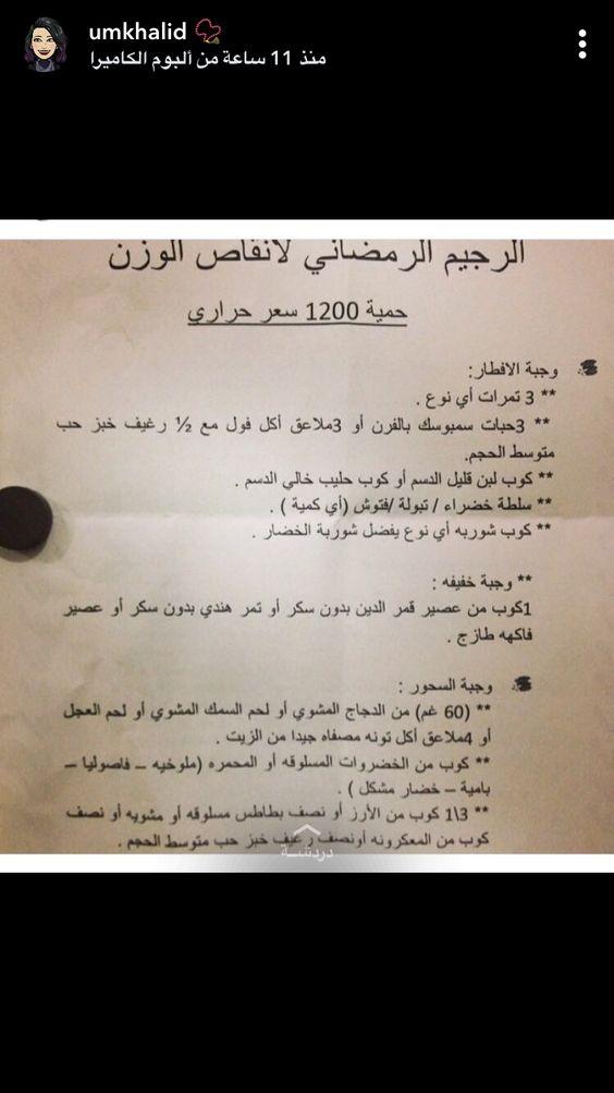 Pin By براءة حروف On رجيم رمضان Health Diet Ramadan Arabic Words