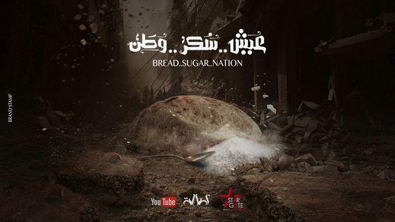 أصالة وأحمد فهمي - عيش سكر وطن [الفيديو الرسمي] Assala ft. Ahmed Fahmy -...