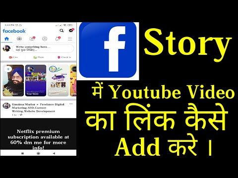 How To Share Youtube Clickable Link In Facebook Story Step By Step Easy Method Youtube Youtube Netflix Premium Story Video