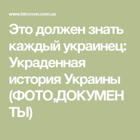 Это должен знать каждый украинец: Украденная история Украины (ФОТО,ДОКУМЕНТЫ)