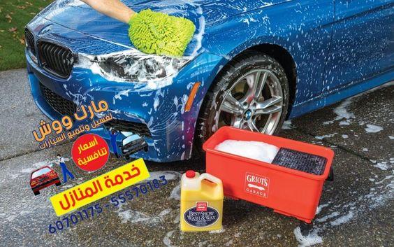 الآن احجز خدمة غسيل السيارة عبر الرقم المباشر Wash Wax Toy Car Wash