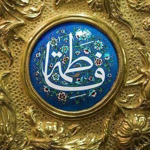 Pin By Ammar Araqi On أهل البيت عليهم السلام Islamic Art Calligraphy Islamic Art Islamic Calligraphy