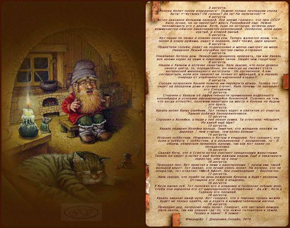 Дневник Домового. © ЧеширКо. Часть 26