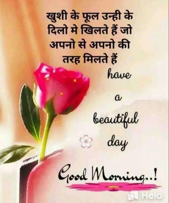 Good Morning Shayari In Hindi 140 Good Morning Quotes Hindi Good Morning Quotes Good Morning Inspirational Quotes