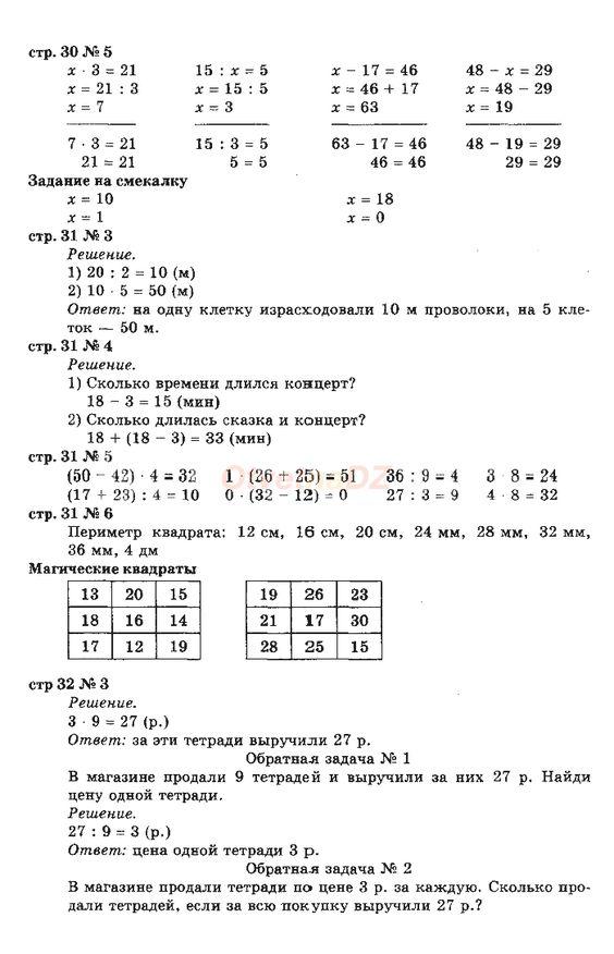 Французский язык 5 класс синяя птица решебник упражнение номер 34 страница