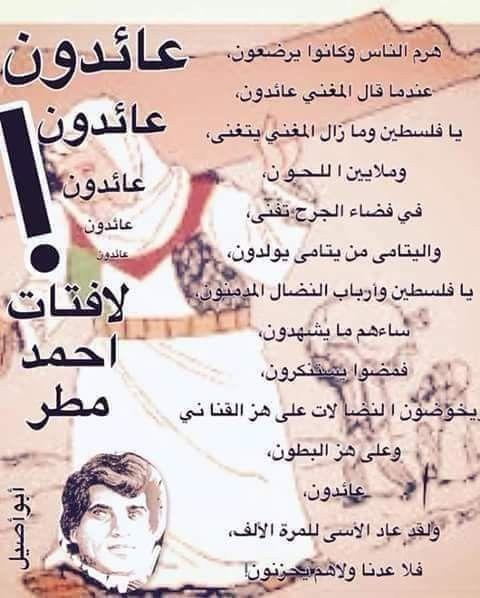 راجعين ومنصورين بعون الله My Images Photo Image