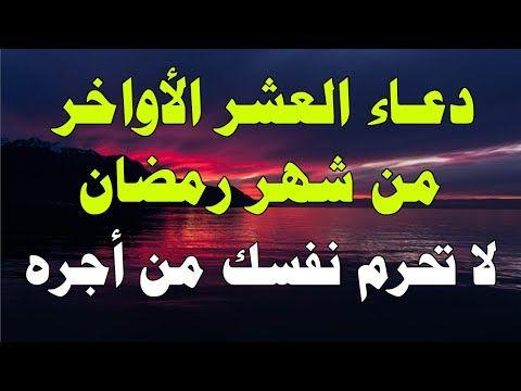 دعاء العشر الاواخر من رمضان المستجاب سارعوا بقوله فأبواب السماء مفتوحة Youtube Ramadan Islam Books