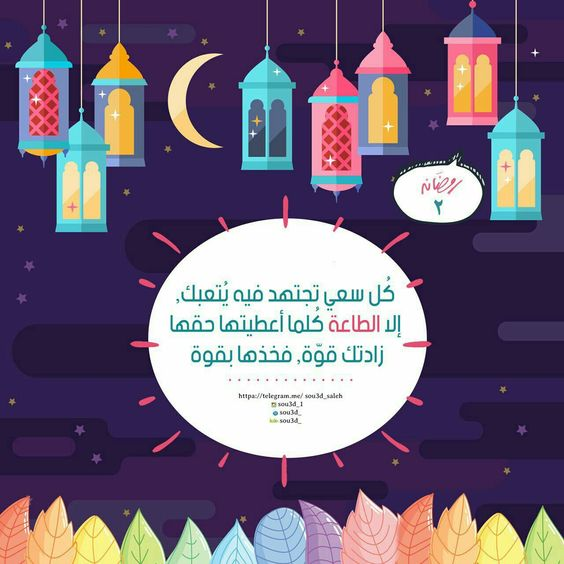 Desertrose Ramadan Kareem