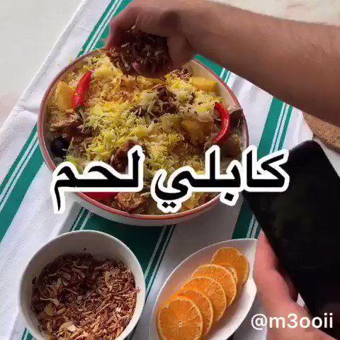 طبخ بيت On Twitter رز كابلي باللحم