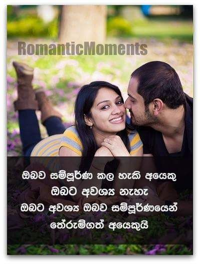 I Love You Quotes Sinhala : sinhala poems sinhala quotes arts pin 3 heart 4