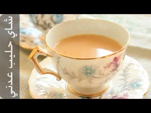 طربقة تحضير شاي عدني او شاي بالحليب Yemeni Food Tea Arabic Tea