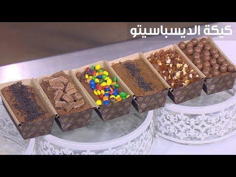 الكيك او الحلوى البرازيلي الشهير بمذاق رهيب كيكة ديسباسيتو التى أثارت ضجة كبيرة الحلقة 402 Youtube Cake Desserts Sweets Desserts
