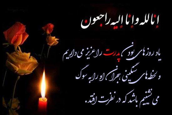 عکس نوشته پیام تسلیت پدر Arabic Calligraphy Calligraphy