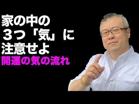 露木 櫻 庭 開運マスター・櫻庭露樹さんの全捨離講座(1)