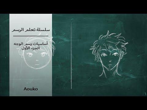 سلسلة تعلم الرسم أساسيات رسم الوجه 1 فديو سهل جدا جدا وبسييييط لتعلم رسم الوجه Sketches Art Book Cover