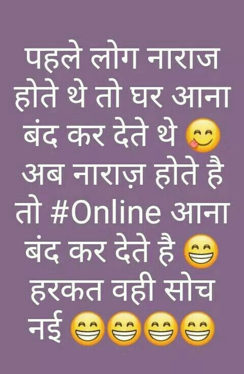 Pin By Juli On What S App Stetus Latest Funny Jokes Funny Joke Quote Funny Quotes In Hindi