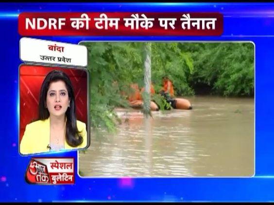 बिहार में बाढ़ का कहर, कई शहर और गाँव हुये पानी-पानी, इसी बीच Lalu Prasad Yadav का बाढ़ पर आया अजीबोगरीब बयान. देश-दुनिया में इस वक़्त की सभी सुर्खियां के लिये देखिये हमारा खास बुलेटिन. #ATBulletin