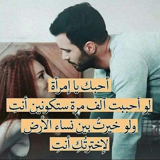 صور رومانسيه أجمل الصور الرومانسية مكتوب عليها كلام حب بفبوف Cute Love Quotes Roman Love Love Quotes