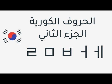 تعلم الحروف الكورية بسهولة الجزء الثاني Youtube Incoming Call Screenshot Incoming Call
