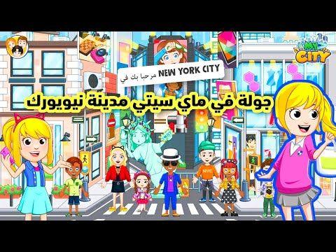 جولة في لعبة ماي سيتي مدينة نيويورك My City New York Youtube City Character Fictional Characters