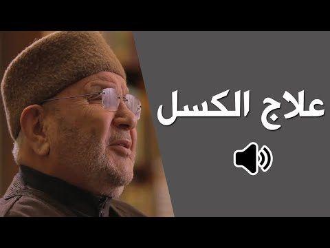 علاج الكسل وضياع الوقت لن تجد أجمل من هذا الدرس محمد راتب النابلسي Youtube Islam Hadith Islam Body Challenge
