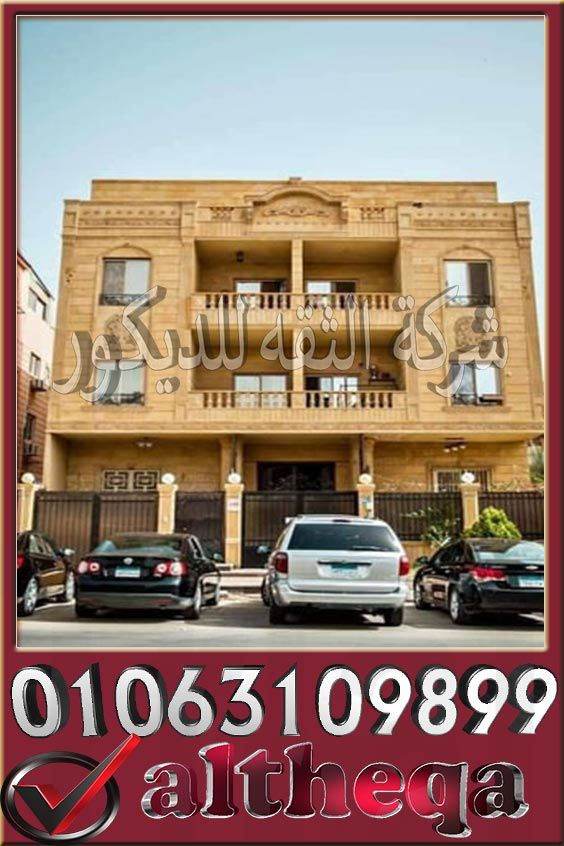 واجهات منازل مصرية اشكال واجهات عمارات واجهات منازل مصرية حديثة اشكال واجهات منازل واجهات بيوت مصرية Stone Decor Much
