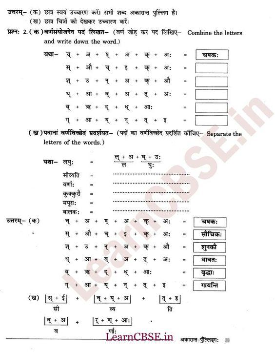 NCERT Solutions for Class 6th Sanskrit Chapter 1 - sanskrit alphabet chart