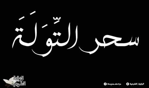 ماهو سحر التولة Arabic Calligraphy Calligraphy