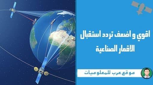 تعرف على اقوي و اضعف تردد استقبال الاقمار الصناعية لعام 2020 و طريقة استقبال كلا منها Satellites