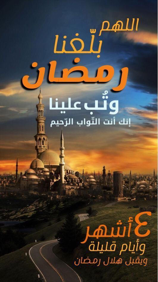 اللهم بلغنا رمضان Ramadan Movie Posters Poster