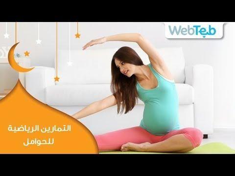 التمارين الرياضية للحوامل ويب طب