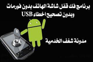 شغف الخدمية برنامج ازالة قفل الشاشة بدون تصحيح Usb وبدون فورما Technology Phone Unlock