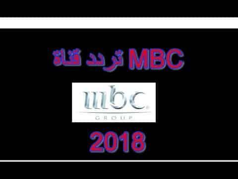 تردد قناة أم بي سي الجديد 2018 L اضبط قناتك المفضلة Mbc عبر النايل سات نجوم مصرية Education Egypt Light Box