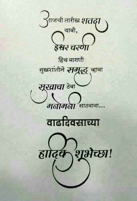 Vector Birthday Invitation Message In Marathi Language