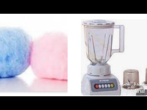 عملت غزل البنات الحلوي القطنية بدون ماكينه في الخلاط الكهربائي Youtube Cooking Recipes Kitchen Appliances Cooking