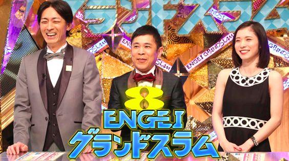 「ENGEIグランドスラム」MCの岡村隆史さん