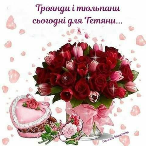 Pin by Свитлана Калинюк on З днем Ангела in 2020 | Floral wreath, Floral,  Decor