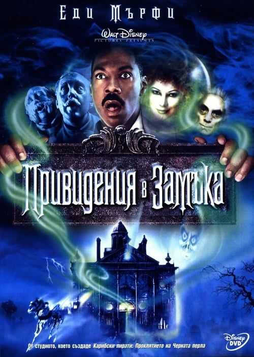 The Haunted Mansion Fuii Movie Streaming Full Movies Online Free The Image Movie Full Movies